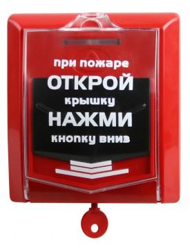 Ручной извещатель охранно-пожарный «ИП535-7»