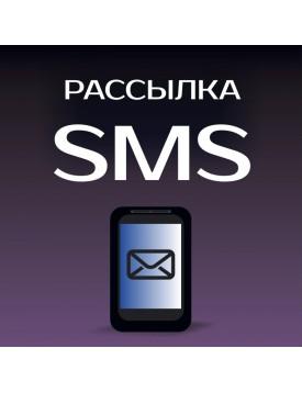 Лавина Рассылка SMS
